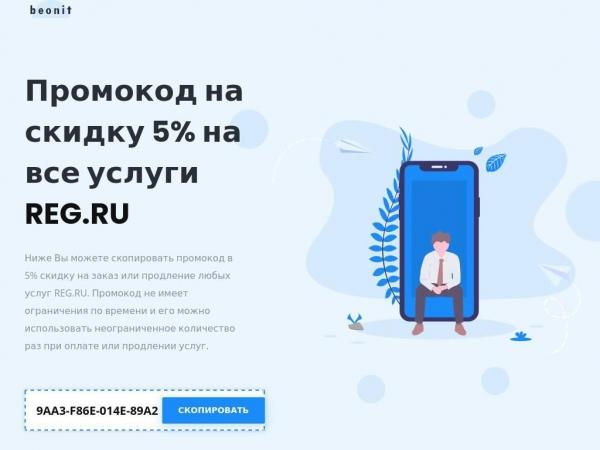 beonit.ru