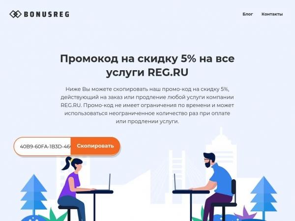 bonusreg.ru