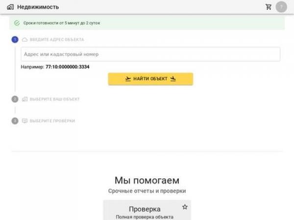 egrn.appany.ru