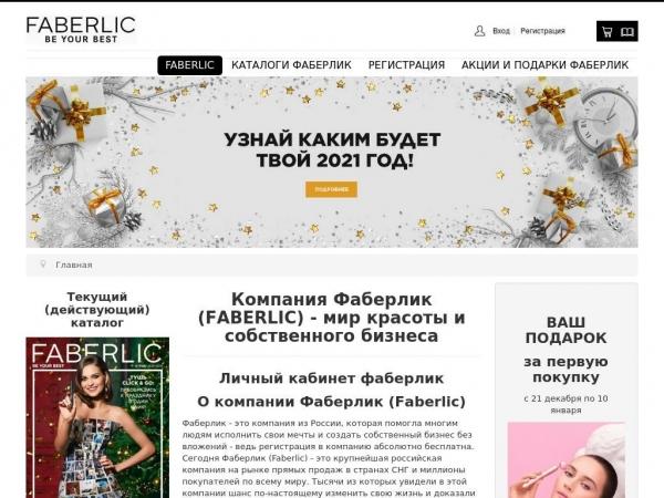 faberlic-tat.ru