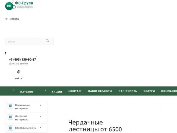 favor-group.ru
