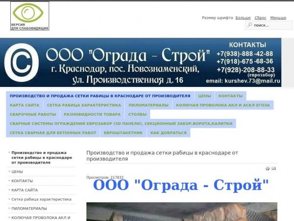 ograda-stroy.ru