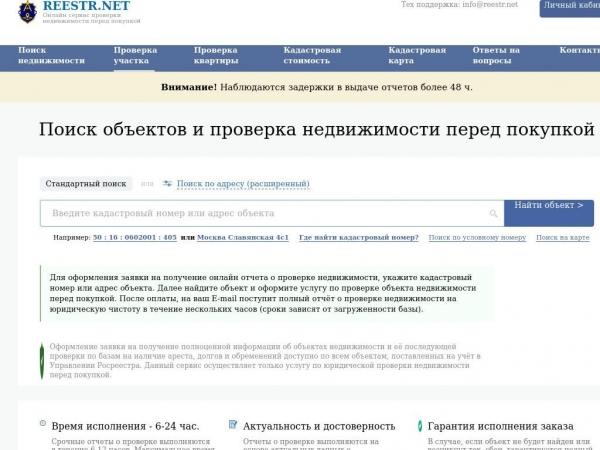 reestr.net